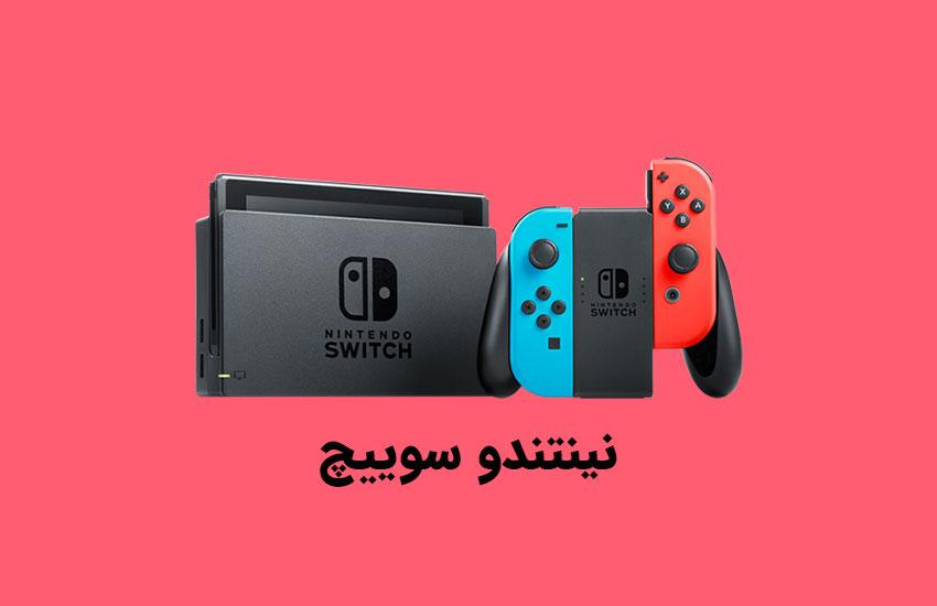 نینتندو سوییچ / Nintendo Switch