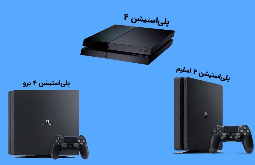 پی اس فور / PS4 / پلی استیشن 4