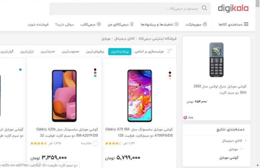 خرید موبایل - دیجی کالا
