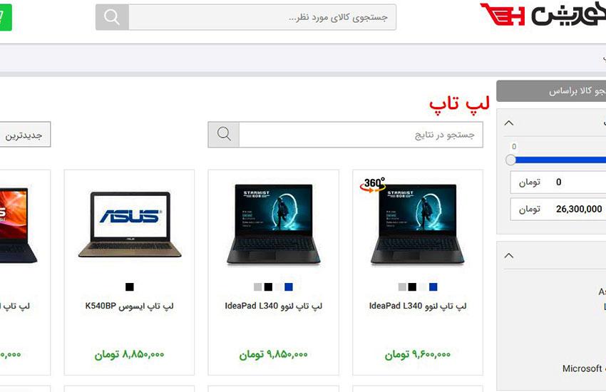 بهترین سایتهای خرید لپ تاپ