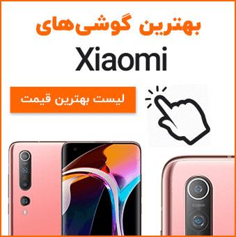 Xiaomi – Esam – Deema – Test -01