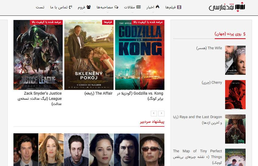 سایت فیلم و سریال نقد فارسی