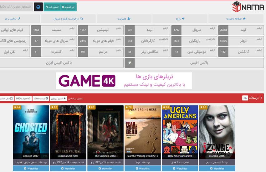 بهترین سایت ها برای دانلود فیلم و سریال